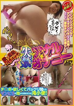 【あんなさくら動画】激・羞恥ひとりエッチ-失禁アナルオナニー-オナニー