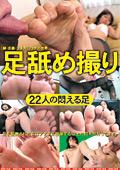 フェチの世界 足舐め撮り 22人の悶える足