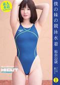 僕の妹の競泳水着 裕奈22歳 プリ尻銀行OL1