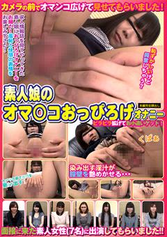 「素人娘のオマ○コおっぴろげオナニー」のパッケージ画像