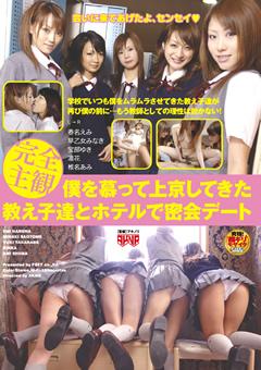 【春名えみ動画】完全主観-僕を慕って上京してきた教え子達-女子校生