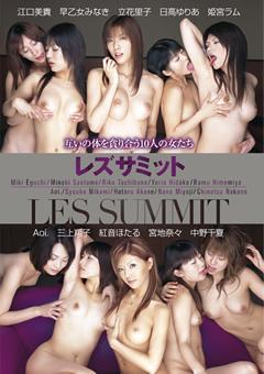 レズサミット 互いの体を貧り合う10人の女たち