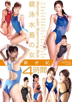 競泳水着の女 新世紀4時間