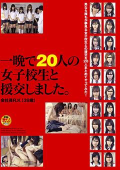 【一晩で20の女子高生と援交しました動画】一晩で20人のJKと援交しました。-女子校生