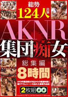 総勢124人出演 AKNR集団痴女総集編 8時間