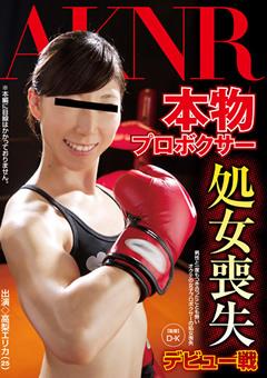 本物プロボクサーの処女喪失エロ動画www筋肉質な女が汗だくで顔を歪め痛みに耐える!