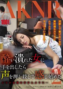 【椎名みゆ動画】酔い潰れた女に手を出したら声を押し殺して感じ始めた2-企画