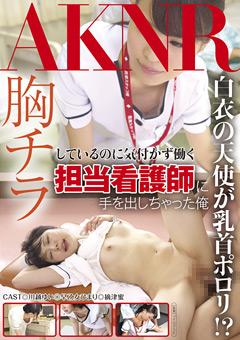 【川越ゆい胸チラ看護師動画】胸チラしているのに気付かず働く担当看護師-企画