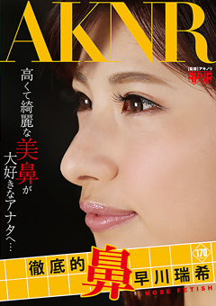 「徹底的鼻 早川瑞希」のパッケージ画像