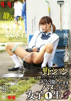 【エロ動画】野ションを男に目撃された女子学生がプリプリお尻を大公開したままハメられる!