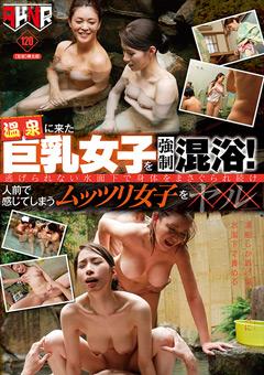 温泉に来た巨乳女子を強制混浴!