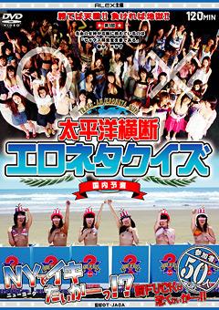 【森田りこ動画】太平洋横断-エロネタクイズ-国内予選-企画