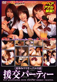 「●交パーティー」のパッケージ画像