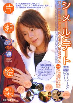 シーメールとデート 片瀬絵梨