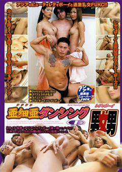 「亜細亜ダンシング嬲1」のサンプル画像