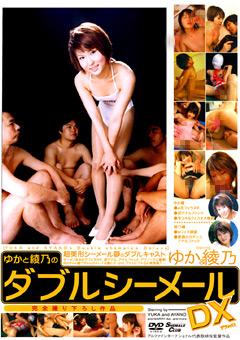 「ゆかと綾乃のダブルシーメールDX」のサンプル画像