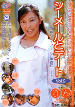 「シーメールとデート Vol.2 りん」のサンプル画像