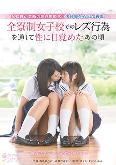 【さちのうた動画】新作全寮制女子校でのレズビアン行為を通して性に目覚めたあの頃-レズ