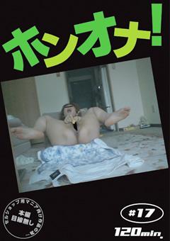 【長谷川沙希 動画】ホンオナ17-オナニー