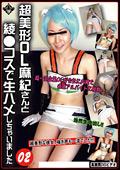 超美形OL麻紀さんと綾●コスで生ハメしちゃいました02