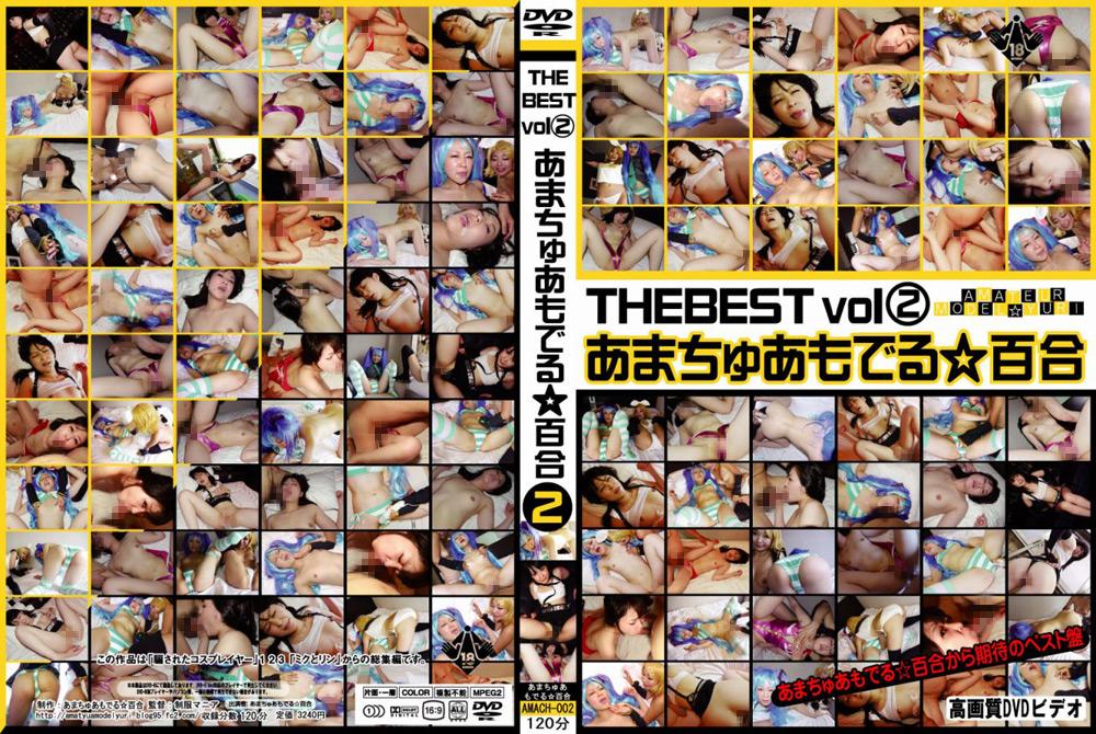 あまちゅあもでる☆百合 THE BEST vol2のエロ画像