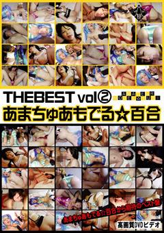あまちゅあもでる☆百合 THE BEST vol2