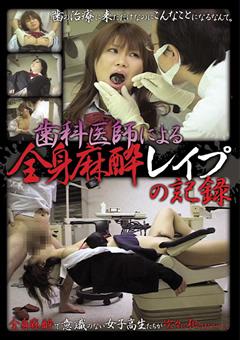 【盗撮 レイプ】歯科医師による全身麻酔レイプの記録