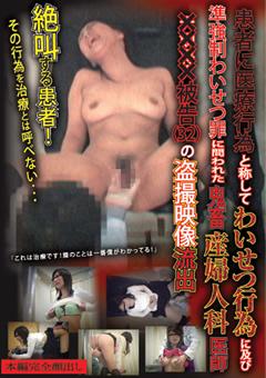 【盗撮動画】鬼畜産婦人科医師××××被告の盗撮映像流出