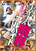 素人限界アルバイト vol.02