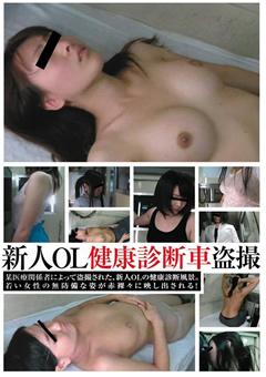 【盗撮動画】新人OL健康診断車盗撮