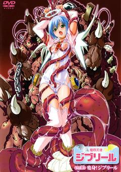 魔界天使ジブリール Vol.1