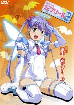 魔界天使ジブリール2 Vol.1
