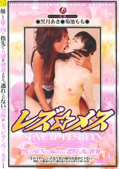 レズ☆メス SEXUAL LESBIAN8