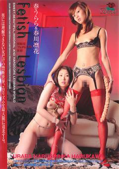 【春うらら動画】Fetish-Lesbian24-春うらら&春川凛花-レズ