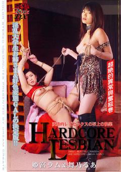 HARDCORE LESBIAN18 姫宮ラム&舞乃るあ