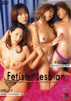 Fetish Lesbian6