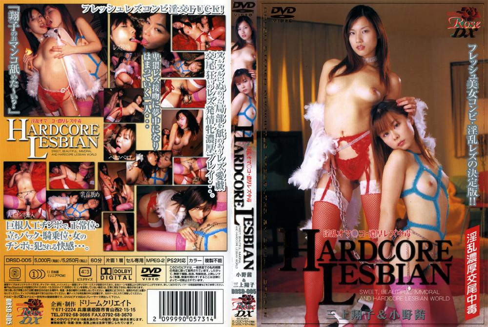 HARDCORE LESBIAN5 三上翔子&小野茜