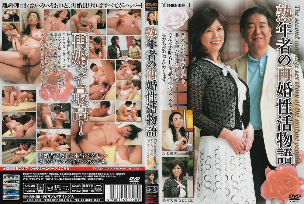 熟年者の再婚性活物語のエロ画像