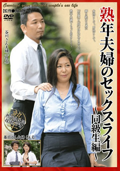 【谷川静代動画】熟年夫婦のSEXライフ-同級生編-熟女