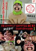 実録 鼻フックマニア ゴスロリ・ポチャッと怪獣1