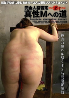 【斉藤香動画】完全人格否定-~壊す~-真性Mへの道-SM