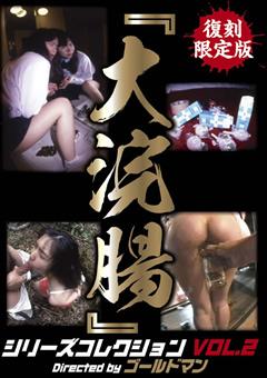 「復刻限定版『大浣腸』シリーズコレクション VOL.2」のサンプル画像