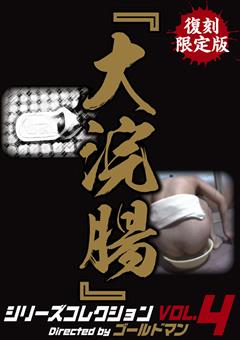 復刻限定版『大浣腸』シリーズコレクション VOL.4