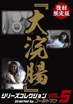 復刻限定版『大浣腸』シリーズコレクション VOL.5