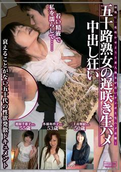 【相原千恵子動画】五十路熟女の遅咲き生挿入中出し狂い-熟女