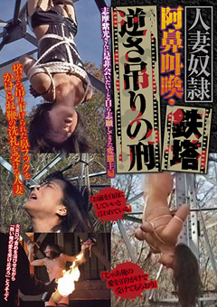 人妻奴隷 阿鼻叫喚・鉄塔逆さ吊りの刑