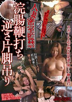 人妻密室監禁 浣腸鞭打ち逆さ片脚吊り