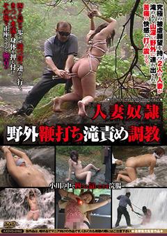 【SM動画】新作人妻奴隷-野外鞭打ち滝責め調教