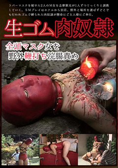 【SM動画】生ゴム肉奴隷-全頭マスク女を野外鞭打ち浣腸責め