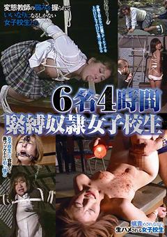 6名4時間 緊縛奴隷女子校生